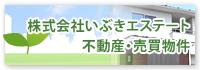 株式会社いぶきエステート 不動産・売買物件